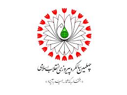 چهلمین سالگرد انقلاب اسلامی