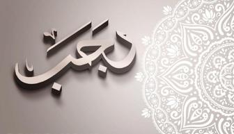 ۳ دعای مشهور در ماه رجب از امام صادق (ع)
