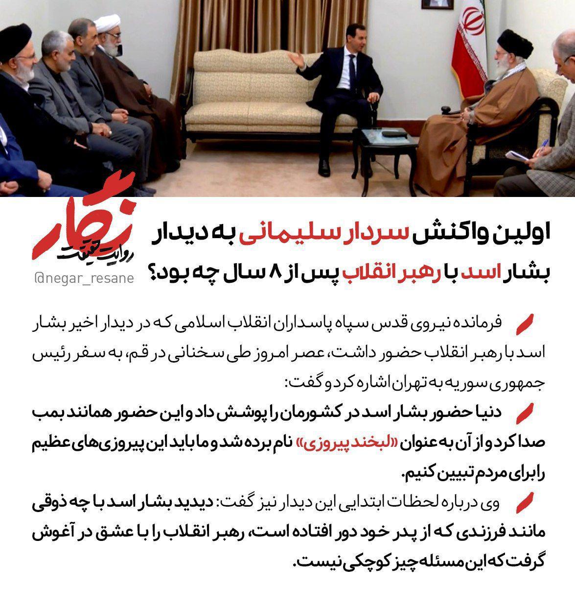 اولین واکنش سردار سلیمانی به دیدار بشار اسد با رهبر انقلاب پس از ۸ سال/ عکس - 8