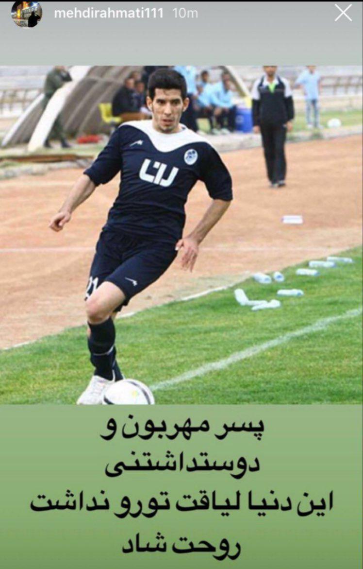 واکنش استقلالیها به مرگ فوتبالیست کشورمان + عکس - 8