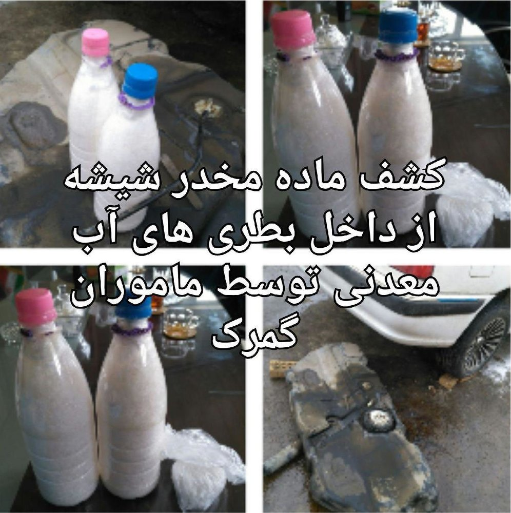 عکس/ کشف مخدر شیشه از بطریهای آب معدنی - 2