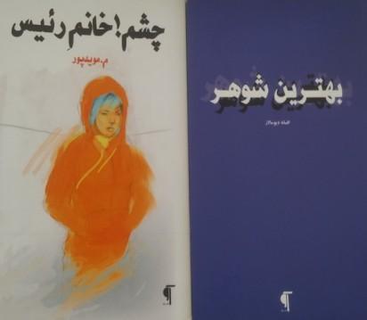دو رمان دراماتیک در بازار کتاب ایران - 2