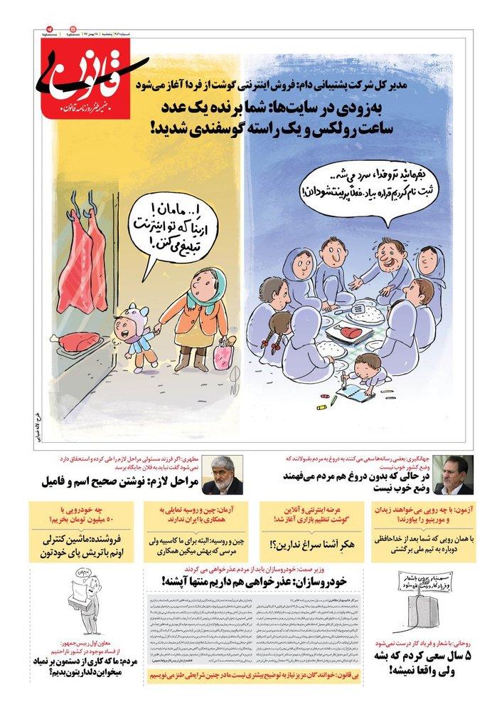 شقه گوشت، جایزه جدید مسابقات تلویزیونی+متلک به سردار آزمون! - 2