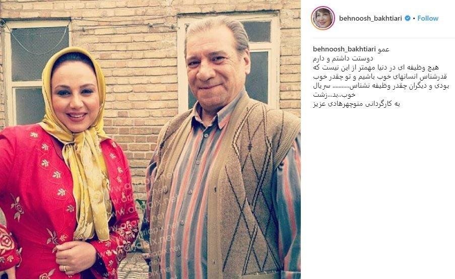 واکنش بهنوش بختیاری به خبر درگذشت حسین محباهری/ عکس - 2