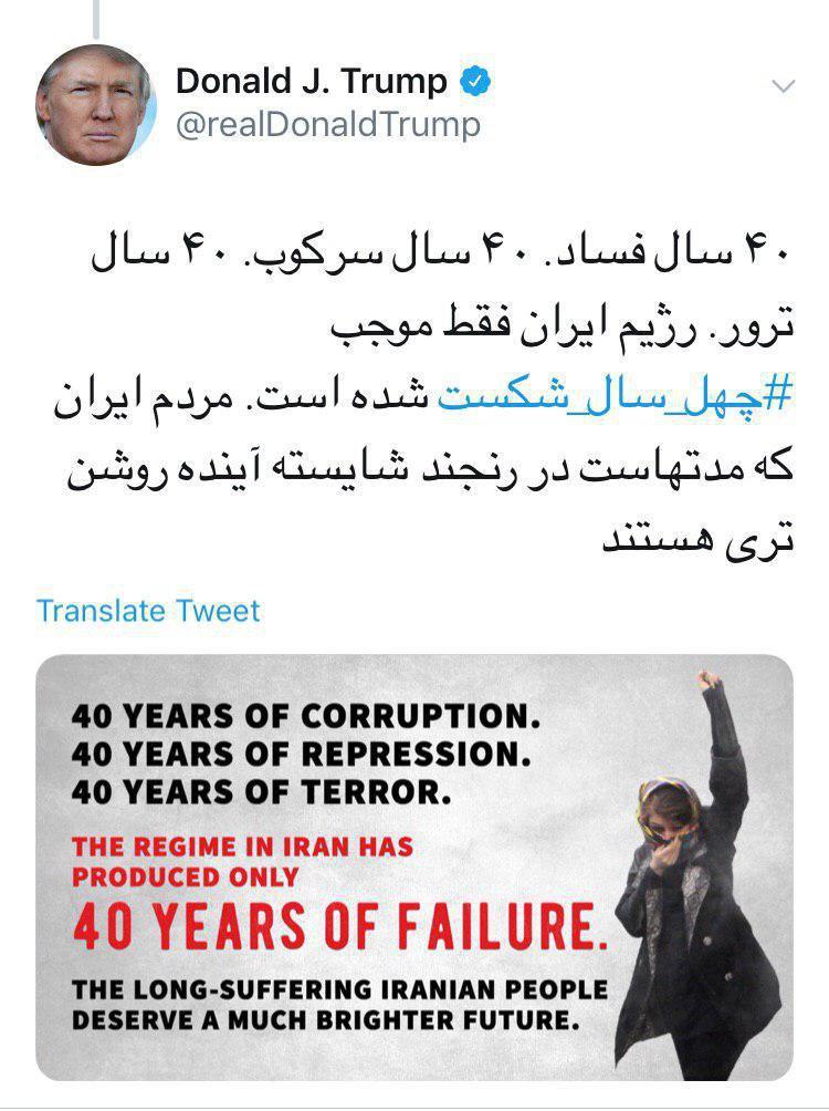 توئیت فارسی و تند ترامپ علیه ایران - 1