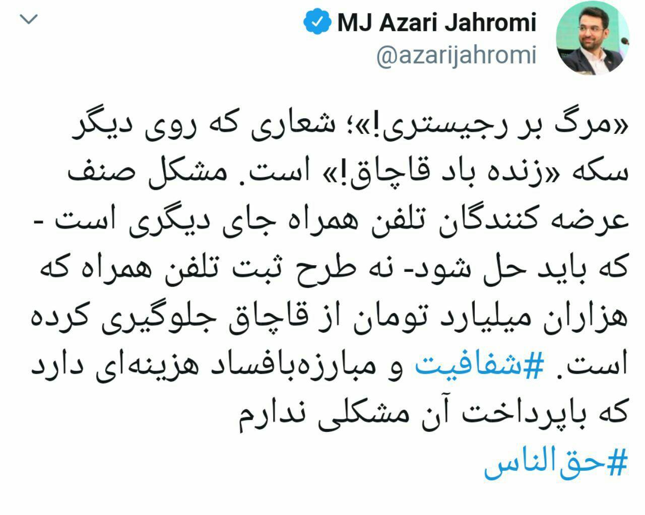 واکنش وزیر ارتباطات به اعتصاب موبایلفروشان: «مرگ بر رجیستری» روی دیگر سکه «زندهباش قاچاق» است - 2
