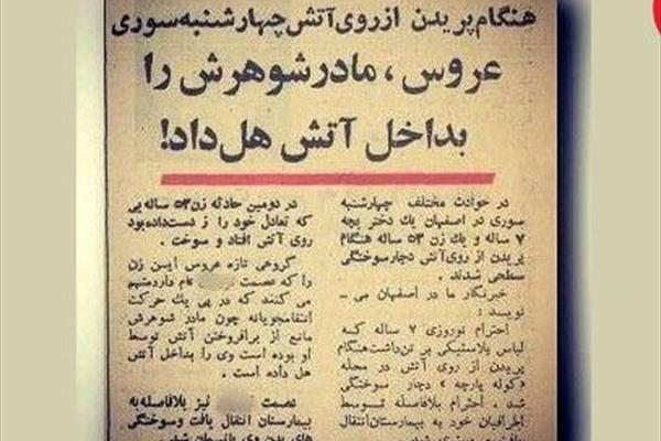 تازه عروس اصفهانی مادر شوهرش را داخل آتش چهارشنبه سوری هل داد