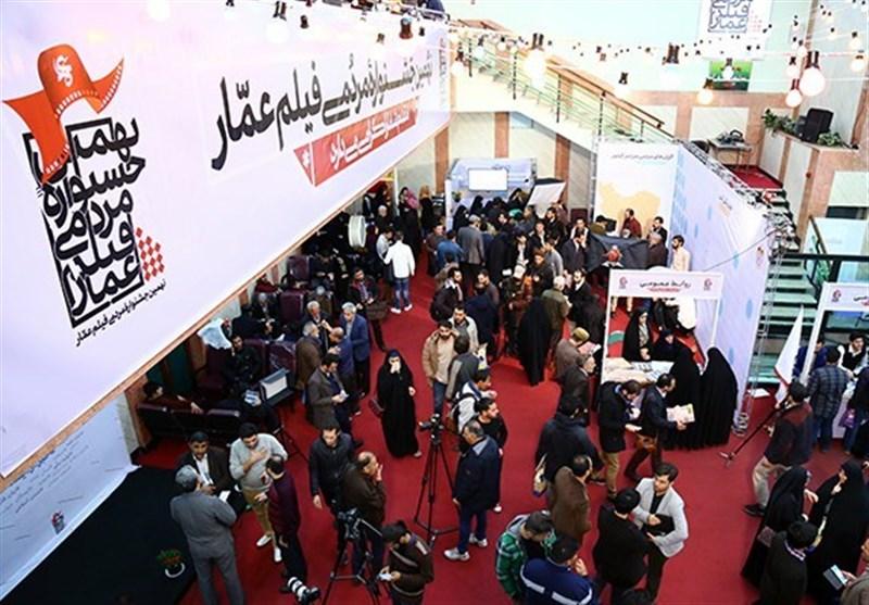 از اعتراض کارگران تا جنجالهای انقلاب جنسی در جشنواره عمار - 16