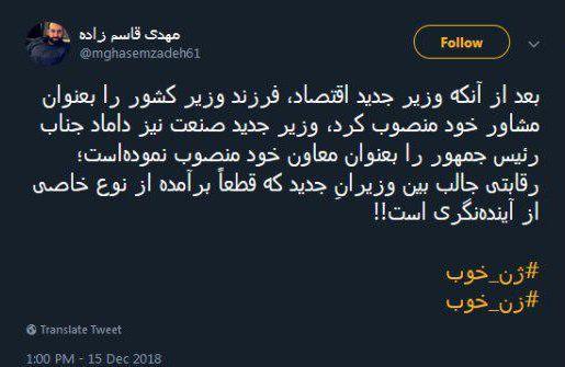 واکنشها به انتصاب داماد رئیسجمهوری به معاونت وزیر؛ کلید روحانی قفل شاه داماد را باز کرد - 10