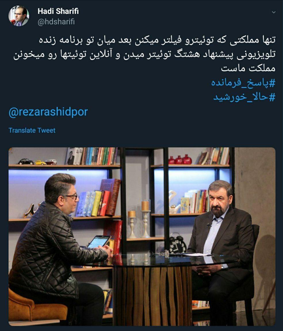 واکنش کاربران توییتر به حضور و پاسخگویی محسن رضایی در حالا خورشید - 25