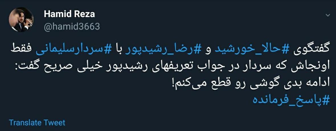 واکنش کاربران توییتر به حضور و پاسخگویی محسن رضایی در حالا خورشید - 24