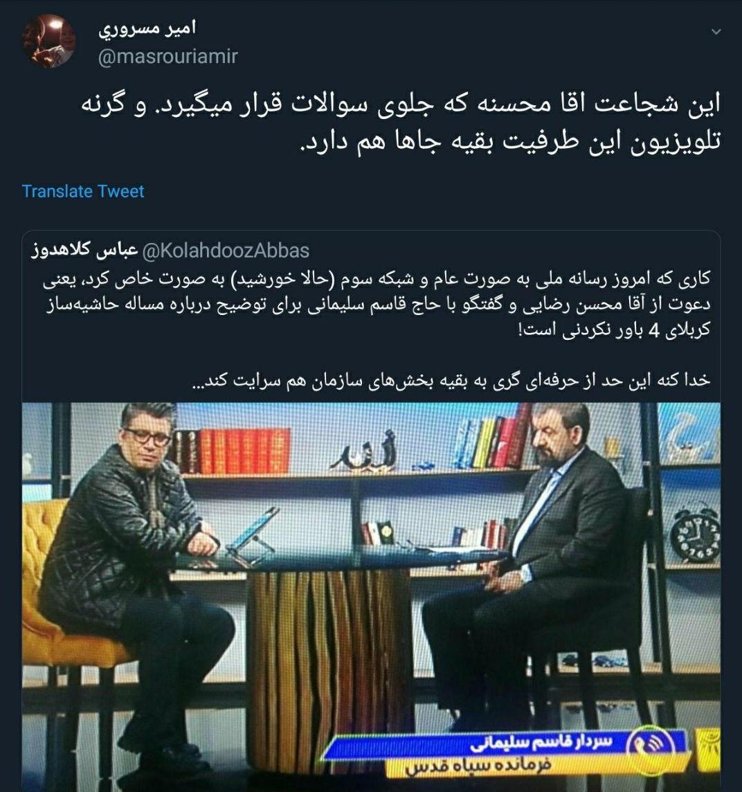 واکنش کاربران توییتر به حضور و پاسخگویی محسن رضایی در حالا خورشید - 15