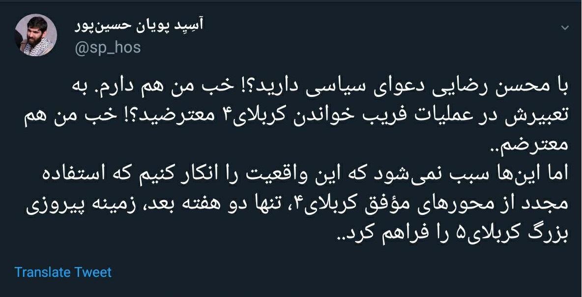 واکنش کاربران توییتر به حضور و پاسخگویی محسن رضایی در حالا خورشید - 19