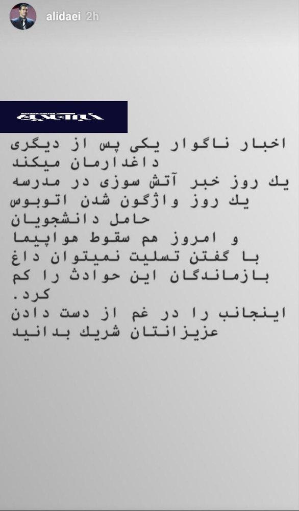 واکنش علی دایی به سانحه سقوط هواپیما - 3