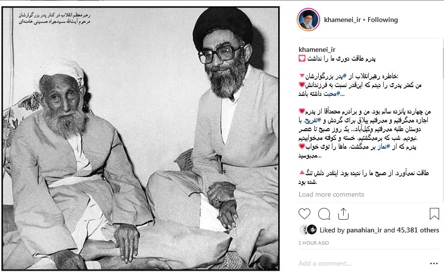 رهبر انقلاب: پدرم طاقت دوری ما را نداشت - 8
