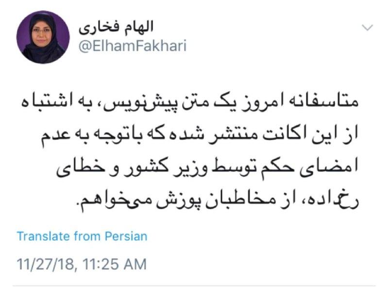 توئیت حاشیهساز عضو غایب جلسه امروز شورا/«حناچی« فقط چند دقیقه شهردار شد؟! - 7