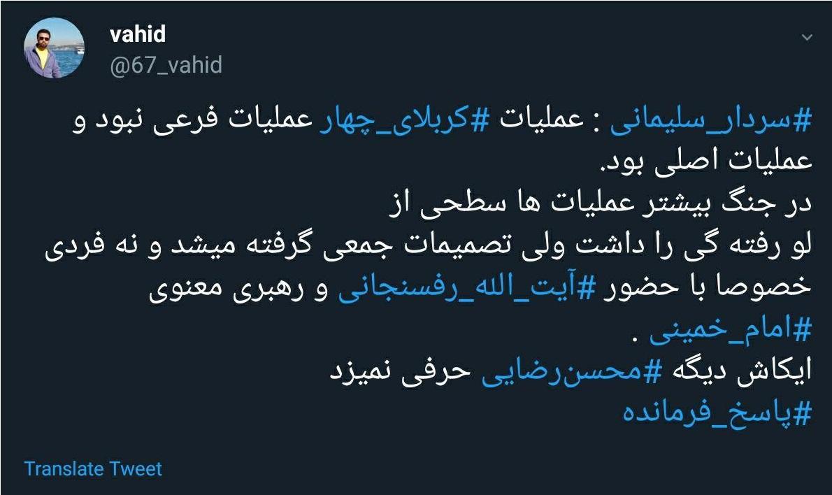 واکنش کاربران توییتر به حضور و پاسخگویی محسن رضایی در حالا خورشید - 16