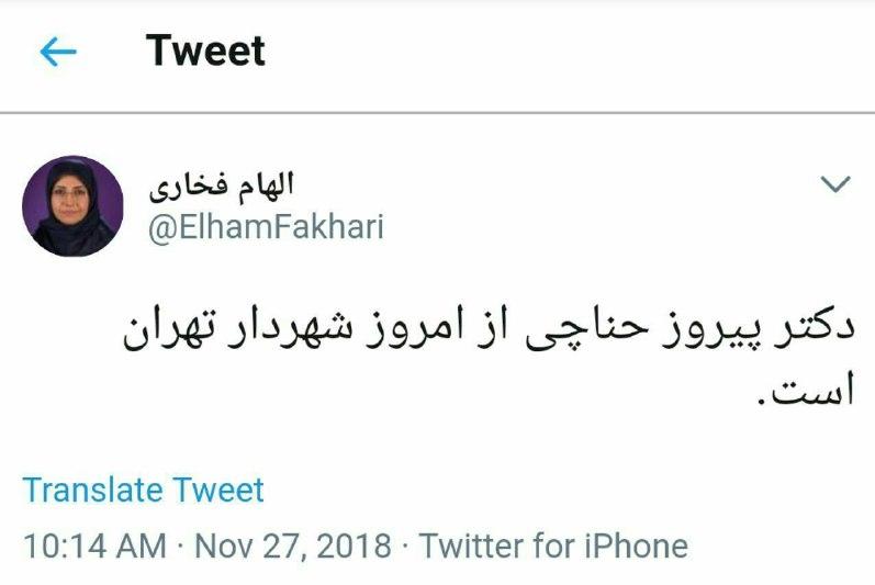 توئیت حاشیهساز عضو غایب جلسه امروز شورا/«حناچی« فقط چند دقیقه شهردار شد؟! - 4