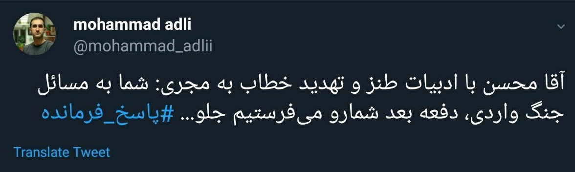 واکنش کاربران توییتر به حضور و پاسخگویی محسن رضایی در حالا خورشید - 30