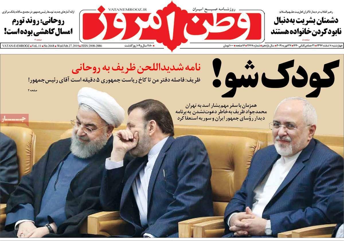 تیتر «وطن امروز» درباره استعفای ظریف - 1