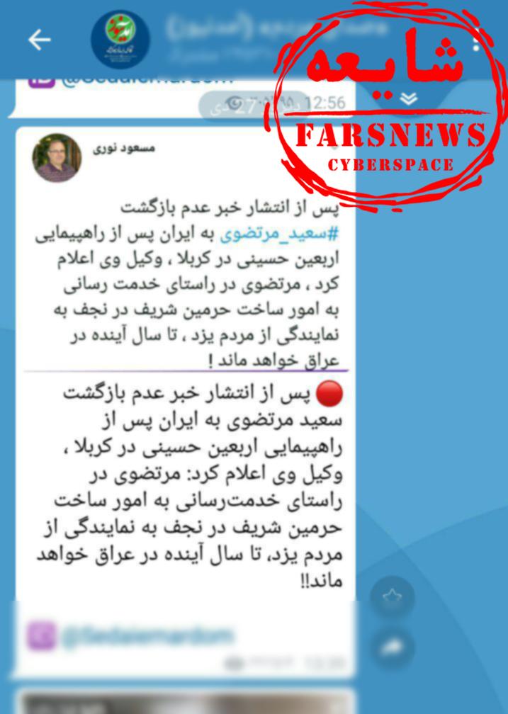 حضور سعید مرتضوی در عراق شایعه است؟ - 1