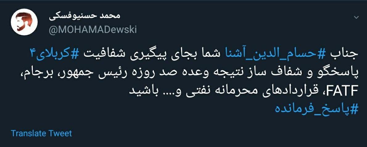 واکنش کاربران توییتر به حضور و پاسخگویی محسن رضایی در حالا خورشید - 8