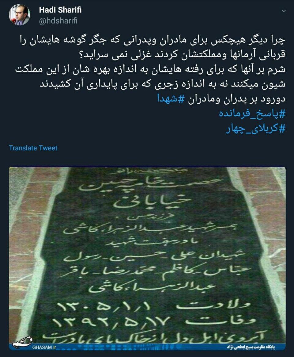 واکنش کاربران توییتر به حضور و پاسخگویی محسن رضایی در حالا خورشید - 29