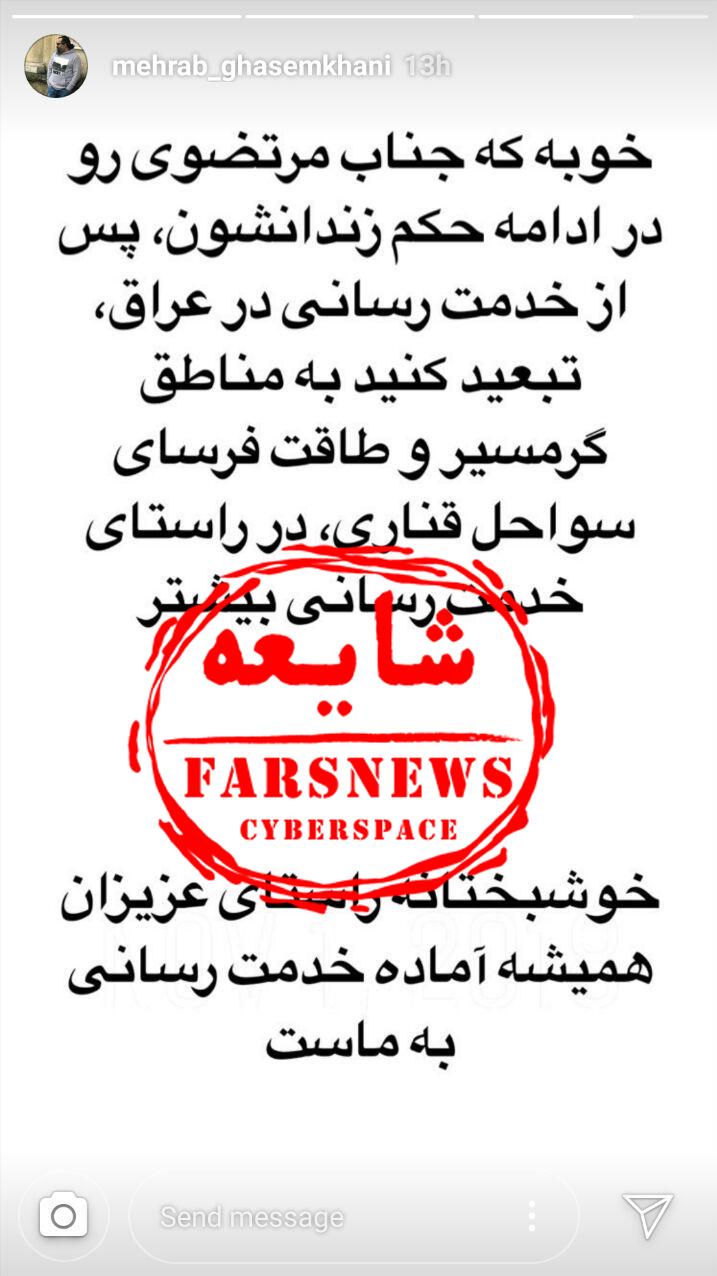 حضور سعید مرتضوی در عراق شایعه است؟ - 2