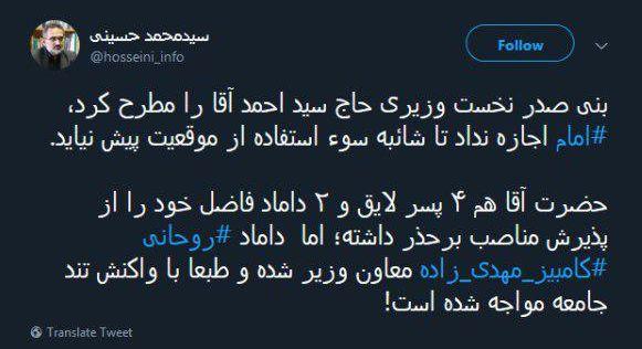 واکنشها به انتصاب داماد رئیسجمهوری به معاونت وزیر؛ کلید روحانی قفل شاه داماد را باز کرد - 2