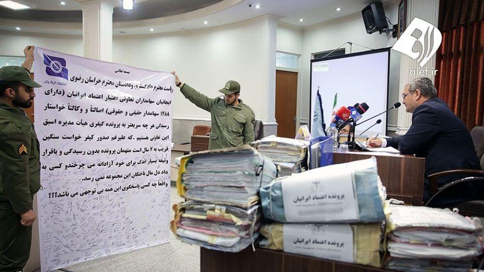 اولین جلسه دادگاه موسسه تعاونی اعتباری اعتماد ایرانیان در مشهد - 20