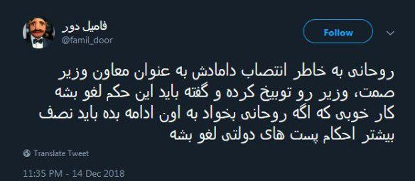 واکنشها به انتصاب داماد رئیسجمهوری به معاونت وزیر؛ کلید روحانی قفل شاه داماد را باز کرد - 9
