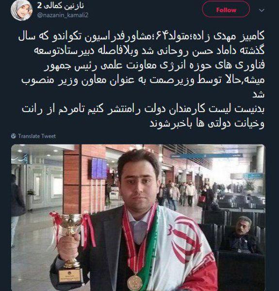 واکنشها به انتصاب داماد رئیسجمهوری به معاونت وزیر؛ کلید روحانی قفل شاه داماد را باز کرد - 13