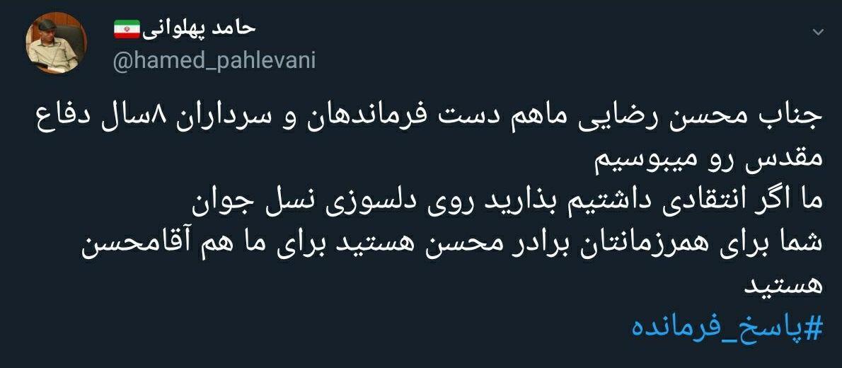 واکنش کاربران توییتر به حضور و پاسخگویی محسن رضایی در حالا خورشید - 26