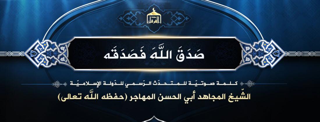 پیام «ابوبکر البغدادی» به مسئولان جمهوری اسلامی ایران! - 4