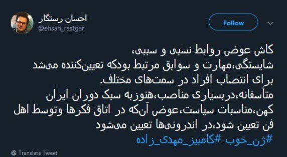 واکنشها به انتصاب داماد رئیسجمهوری به معاونت وزیر؛ کلید روحانی قفل شاه داماد را باز کرد - 7