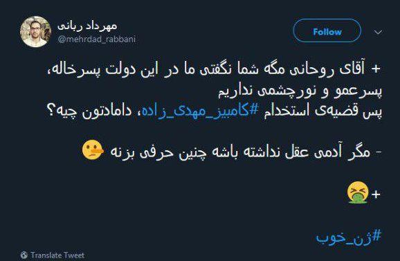 واکنشها به انتصاب داماد رئیسجمهوری به معاونت وزیر؛ کلید روحانی قفل شاه داماد را باز کرد - 12