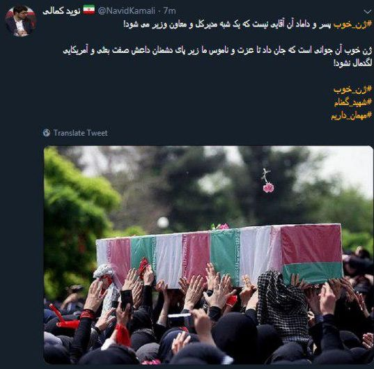 واکنشها به انتصاب داماد رئیسجمهوری به معاونت وزیر؛ کلید روحانی قفل شاه داماد را باز کرد - 14