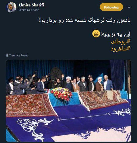 فرشهای پهن شده موقع سخنرانی روحانی! - 1