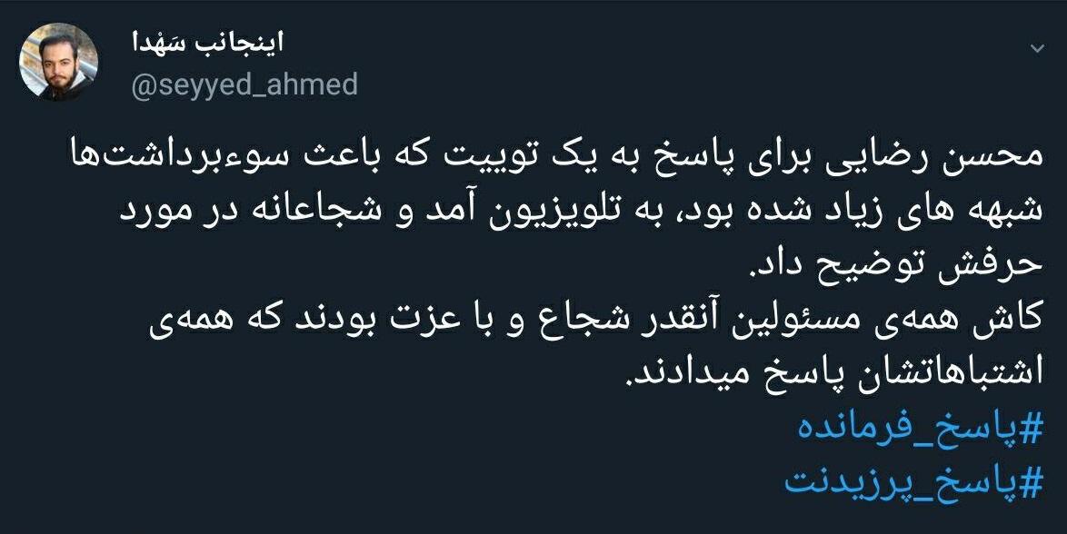 واکنش کاربران توییتر به حضور و پاسخگویی محسن رضایی در حالا خورشید - 28