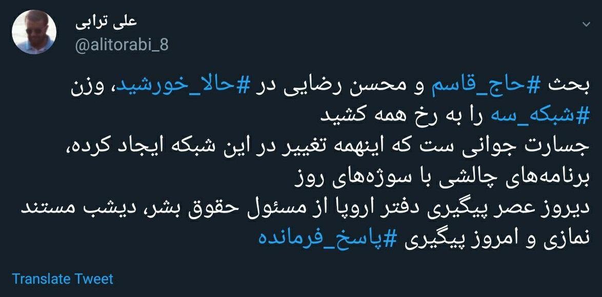 واکنش کاربران توییتر به حضور و پاسخگویی محسن رضایی در حالا خورشید - 22