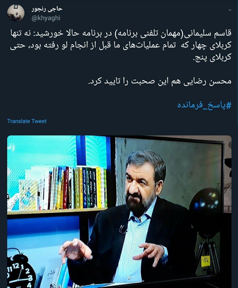 واکنش کاربران توییتر به حضور و پاسخگویی محسن رضایی در حالا خورشید - 20