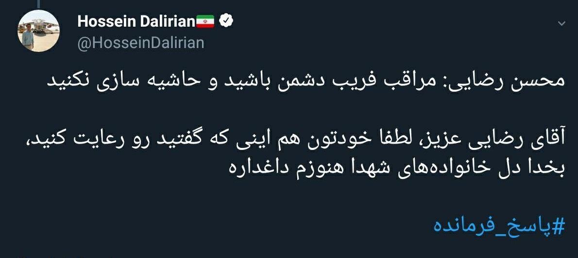 واکنش کاربران توییتر به حضور و پاسخگویی محسن رضایی در حالا خورشید - 11
