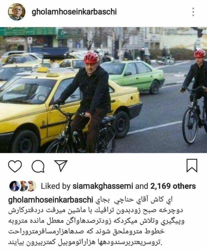 انتقاد کرباسچی از دوچرخه سواری پیروز حناچی - 1
