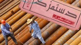 حداقل دستمزد ۹۸ کارگران تعیین شد/ جدول حقوق و مزایای کارگران در سال آینده