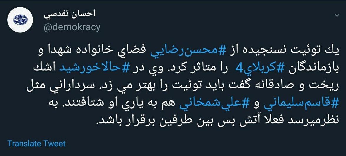 واکنش کاربران توییتر به حضور و پاسخگویی محسن رضایی در حالا خورشید - 23