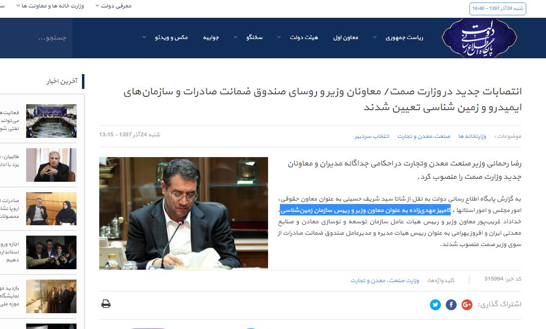 «دولت» خبر انتصاب داماد روحانی در وزارت صمت را تایید کرد - 3