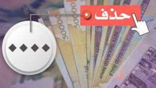 فولادگر: حذف ۴ صفر از پول ملی، باید در اقتصاد ایران اجرا شود