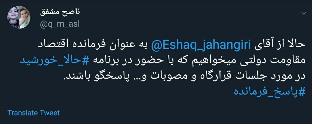 واکنش کاربران توییتر به حضور و پاسخگویی محسن رضایی در حالا خورشید - 7