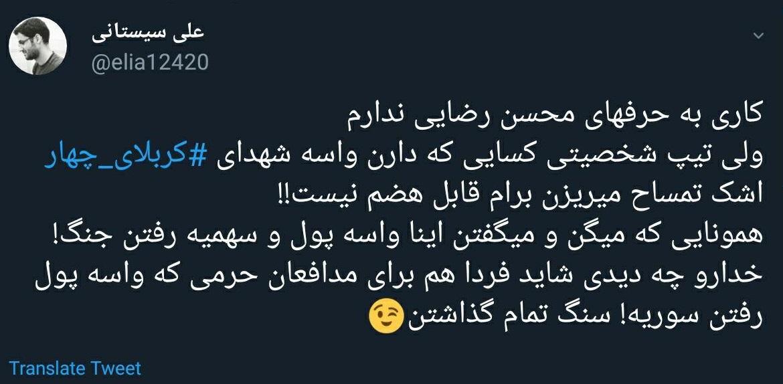 واکنش کاربران توییتر به حضور و پاسخگویی محسن رضایی در حالا خورشید - 12