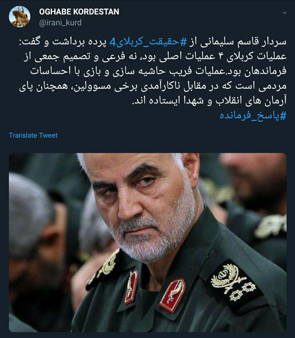 واکنش کاربران توییتر به حضور و پاسخگویی محسن رضایی در حالا خورشید - 9